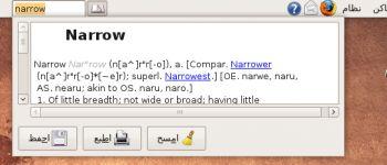 نظام لينكس .. نظام تشغيل متكامل ومجاني!!  Gnome-dictionary-applet-small